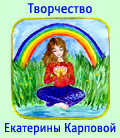 Творчество Екатерины Карповой