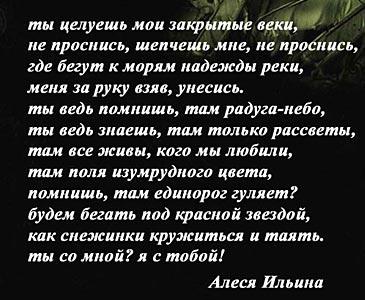 Алеся Ильина. Мой маленький ангел. Стихи. - afield.org.ua